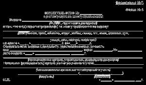 образец заполнения формы 7 адресный листок убытия